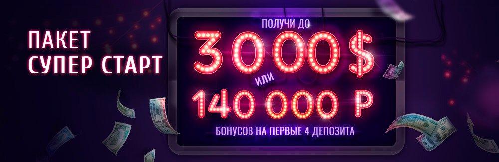 бонусы от онлайн казино Супер Слотс